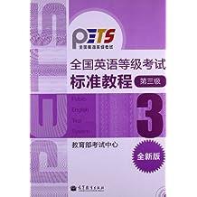 全国英语等级考试标准教程(第3级)(全新版)(附光盘1张)