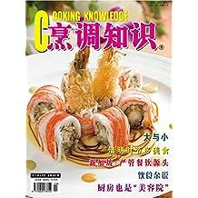 烹调知识·原创版 月刊 2015年04期