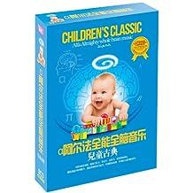 阿尔法全能全脑音乐:儿童古典(8CD+育婴手册)