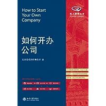 如何开办公司 (私人律师丛书)