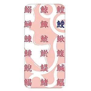 智能手机壳 透明 印刷 对应全部机型 cw-301top 套 汉字 鱼 鱼 UV印刷 壳WN-PR368591 AQUOS Compact SH-02H B款