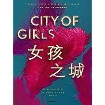 女孩之城(千万册畅销书《美食,祈祷,恋爱》作者闪耀新作!在女性欲望仍受到控制的今天,这是一个关于认识并拥抱自己的女性故事。)