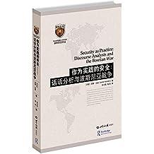 作为实践的安全:话语分析与波斯尼亚战争