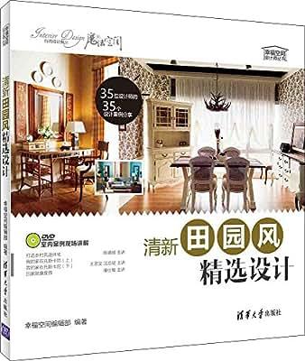 清新田园风精选设计.pdf