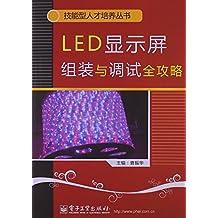 LED显示屏组装与调试全攻略 (技能型人才培养丛书)