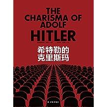 希特勒的克里斯玛