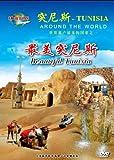 环游世界:最美突尼斯(DVD)