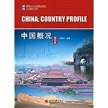 中国概况(第四版)(China:Country Profile)