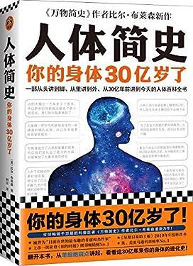 人体简史(你的身体30亿岁了!《万物简史》作者比尔·布莱森重磅新书!一部从头讲到脚、从里讲到外、从30亿年前讲到今天的人体百科全书!)