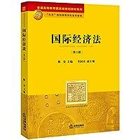 国际经济法(第二版)
