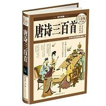 国学典藏:唐诗三百首(白金版)