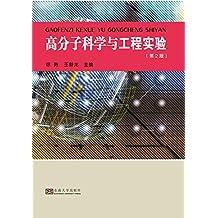 高分子科学与工程实验(第二版)