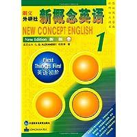 朗文•外研社:新概念英语1(新版)(英语初阶)(点读版)