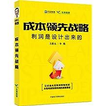{正版}成本领先战略 利润是设计出来的2DVD+2CD李践培训光盘视频光碟片{鹤鸣景天音像}