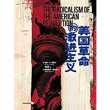美国革命的激进主义(普利策奖获奖作品;以三幕剧的形式,带我们回到革命现场,见证美国建国的激进试验)