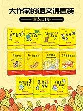 大作家的语文课套装(全11册)欢畅阅读语文课本里的经典 快乐读书吧指定阅读书目