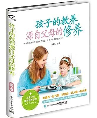 孩子的教养,源自父母的修养.pdf