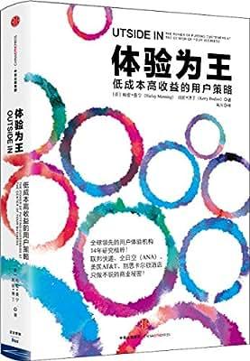体验为王:低成本高收益的用户策略.pdf