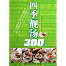 四季靓汤300例