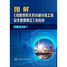 图解《危险性较大的分部分项工程安全管理规定》及应用