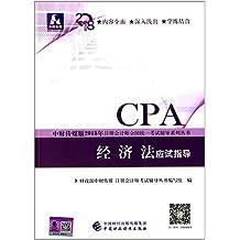 (2018年) 注册会计师全国统一考试辅导系列丛书:经济法应试指导(中财传媒版)
