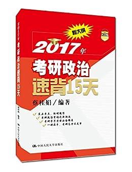 """""""2017年考研政治速背15天"""",作者:[蔡桂娟]"""