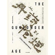从丹药到枪炮(打通中国枪炮进化史,刷新中国火药历史,讲透火药政治,说清火药经济、重现火药战争、复盘当代中国。)