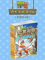 植物大戰僵尸2恐龍漫畫 第3輯(套裝共4冊)