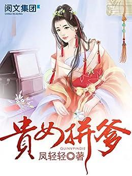 """""""贵女拼爹第5卷"""",作者:[凤轻轻]"""