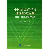 中国居民营养与健康状况监测2010-2013年综合报告
