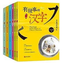 """有故事的汉字:第1辑+第2辑(套装共6册)(成就""""汉字小英雄""""!)"""