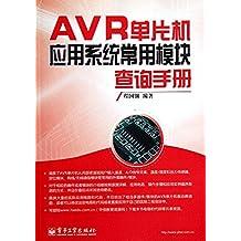AVR单片机应用系统常用模块查询手册