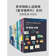 麦肯锡核心出版物《麦肯锡季刊》系列(2019最新合辑)(套装书共10册)