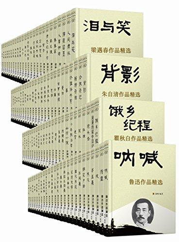 0.99元 《感悟文学大师经典100册套装》 Kindle版