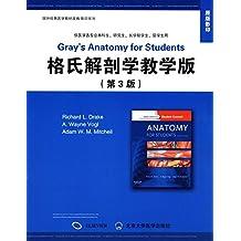 格氏解剖学教学版(供医学各专业本科生、研究生、长学制学生、留学生用)