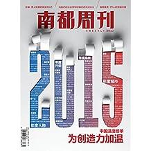 南都周刊 半月刊 2015年03期