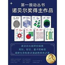 第一推动丛书·诺贝尔奖得主作品(诺贝尔大咖带你探索黑洞、时空、量子的秘密,领略生命和意识演进的神奇之美)(新版套装共8册:《黑洞与时间弯曲》《终极理论之梦》《存在之轻》《不同的宇宙》《惊人的假说》《第二自然》《比天空更宽广》《真理与美》)
