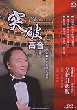 突破高音:声乐教学的实践与提高(女声篇)(DVD 全新升级版)