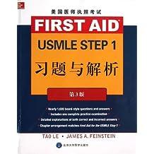 美国医师执照考试USMLE Step1:习题与解析(第3版)