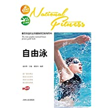 最受欢迎的全民健身项目指导用书--自由泳
