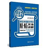蓝宝书大全集:新日本语能力考试N1-N5文法详解(最新修订版)(超值白金版)