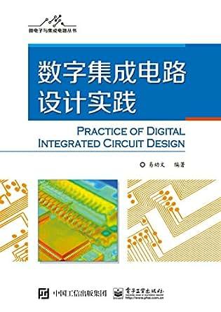 数字集成电路设计实践 (微电子与集成电路丛书)