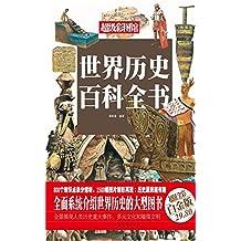 世界历史百科全书(彩图精装) (超级彩图馆)