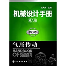机械设计手册:单行本.气压传动(第六版)
