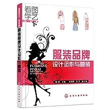 服装品牌设计运作与营销