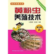 黄粉虫养殖技术 (特种养殖书系)