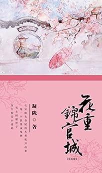 """""""花重锦官城(全集)"""",作者:[凝陇]"""