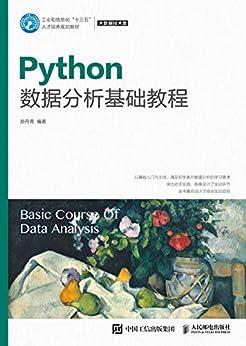 """Python数据分析基础教程"",作者:[郑丹青]"