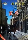 旅行法国:里昂(DVD)