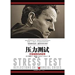 """""""压力测试"""",作者:[(美)蒂莫西·F·盖特纳, 益智]"""